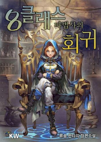Cover Revolution of the 8th Class Mage