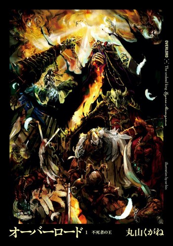 Cover-Novel-Overlord