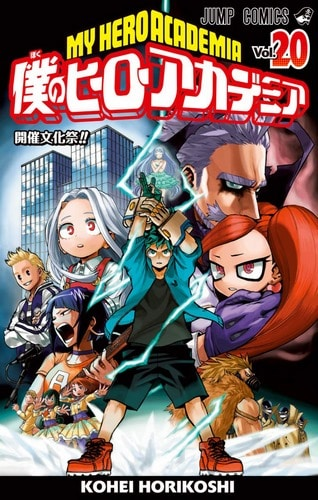 Cover Manga Boku no Hero Academia Volume 20