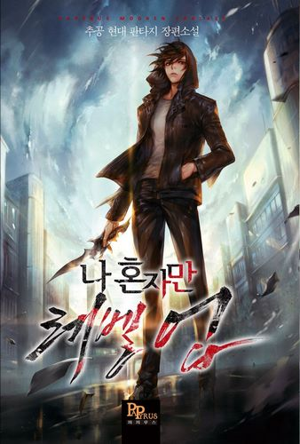 Cover Solo Leveling Novel