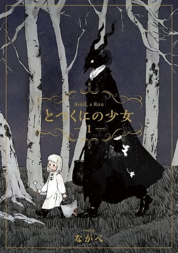 Cover Totsukuni no Shoujo
