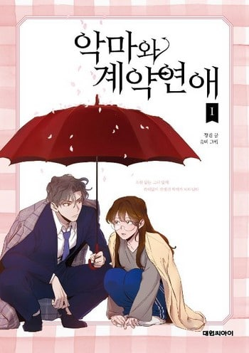 Cover-Webtoon-Devil-Number-4
