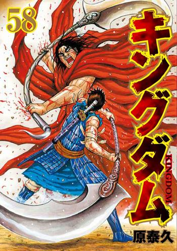 Cover Kingdom Volume 58